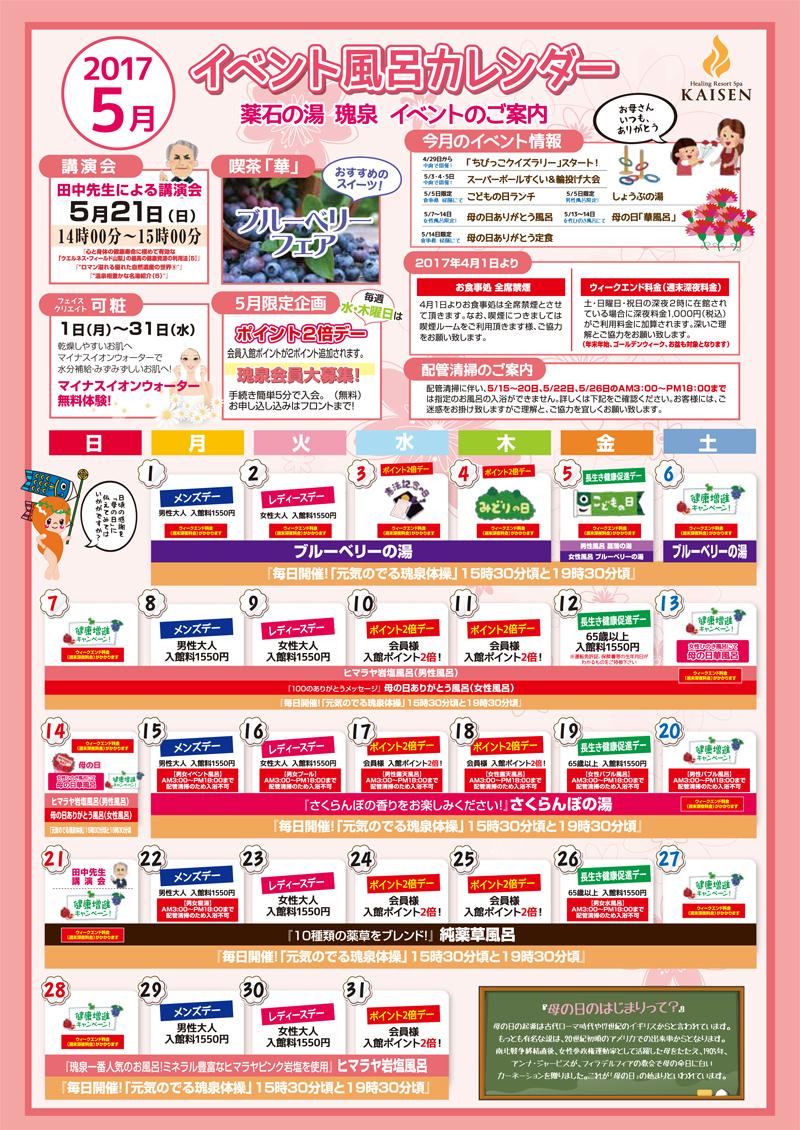 2017年05月カレンダー