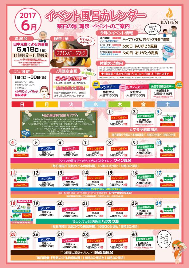 瑰泉2017年6月のイベントカレンダー