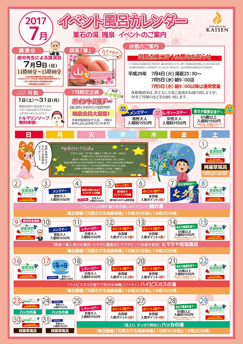 瑰泉2017年7月のイベントカレンダー
