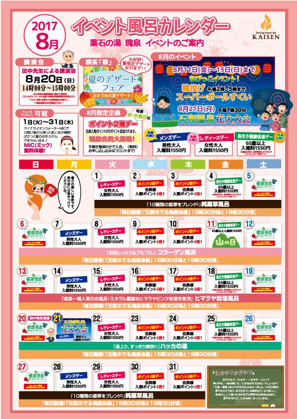 2017年8月瑰泉カレンダー