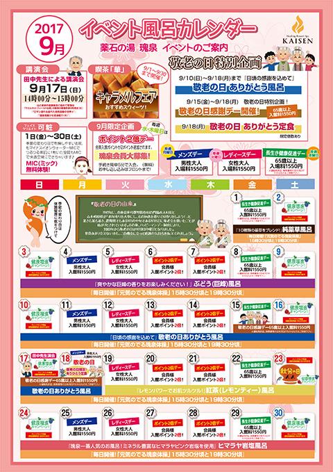 2017年9月瑰泉カレンダー