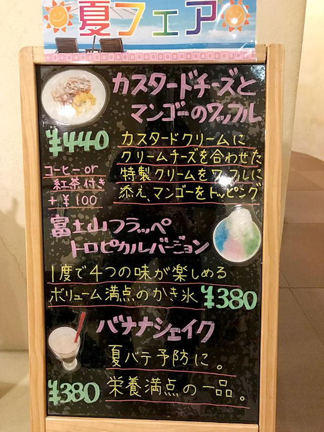 瑰泉 夏のデザートフェア