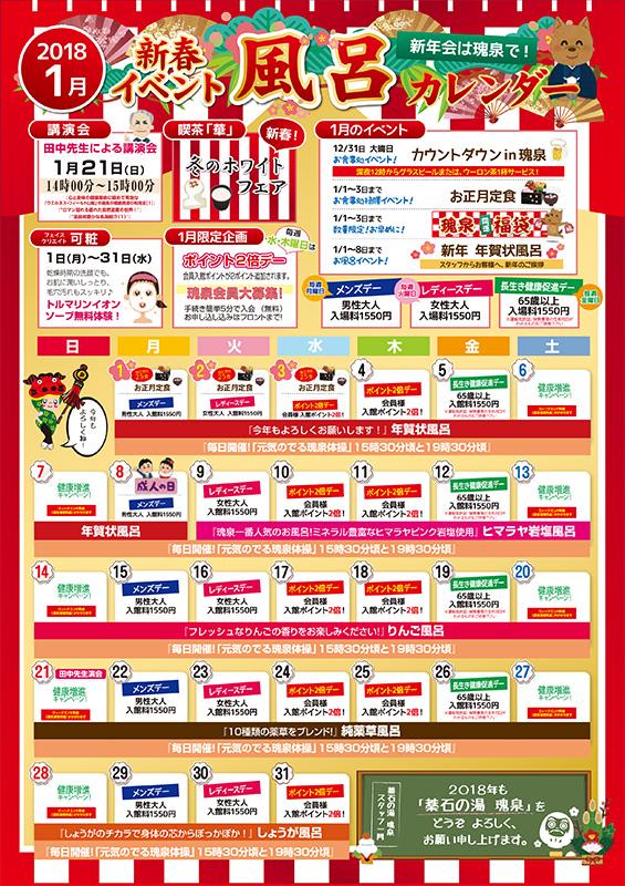瑰泉2018年1月カレンダー