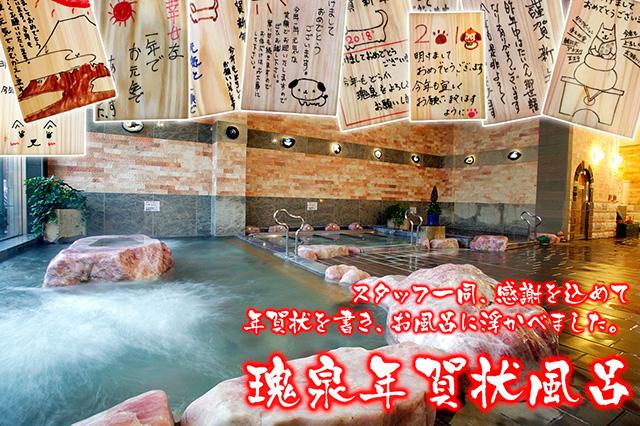 年賀状風呂