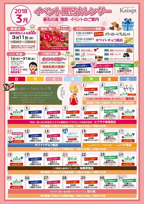 瑰泉2018年3月イベントカレンダー