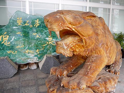 瑰泉の「インスタ映えスポット・一刀彫の虎」