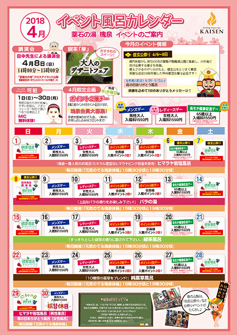 2018_04カレンダー