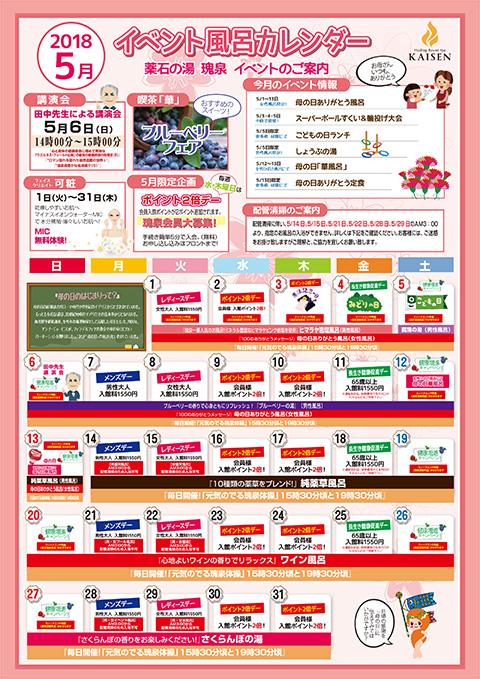 瑰泉2018年5月カレンダー