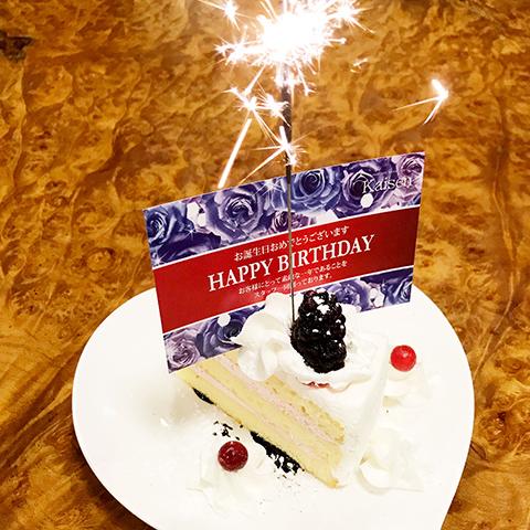 瑰泉の会員特典 お誕生日