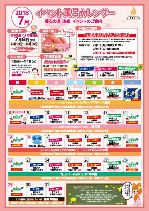 2018年7月瑰泉カレンダー
