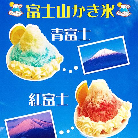 富士山かき氷2