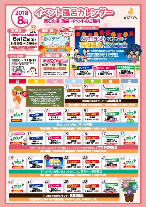 2018年8月瑰泉カレンダー