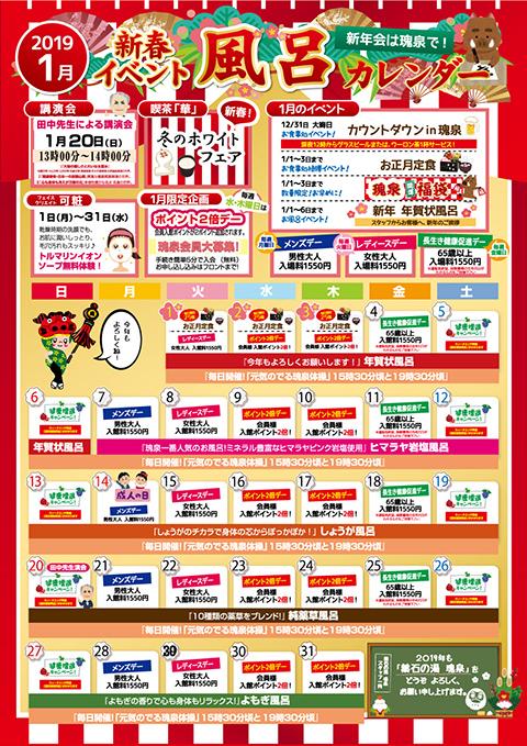 2019年01月 瑰泉カレンダー
