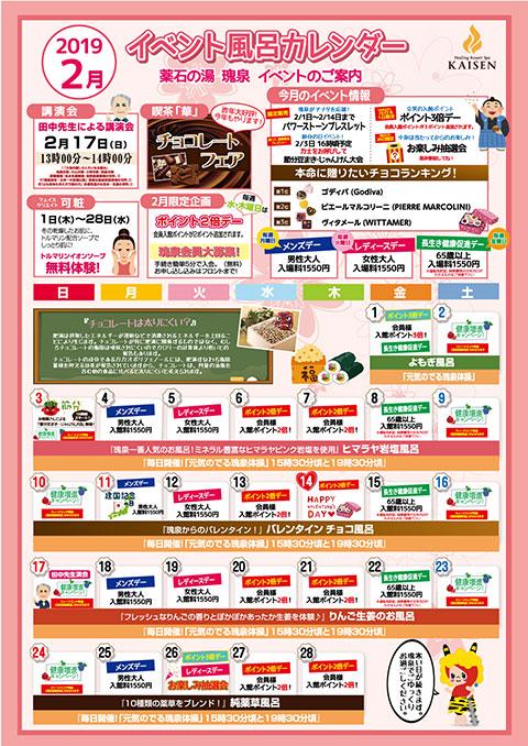 瑰泉カレンダー 2019年2月