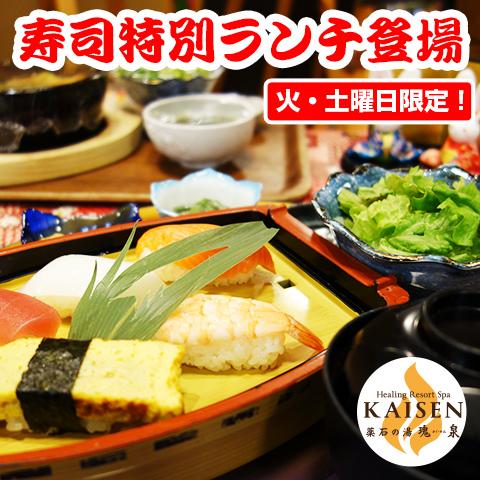 寿司特別ランチ