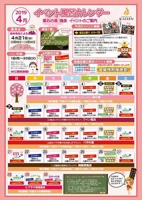 瑰泉2019_04 カレンダー