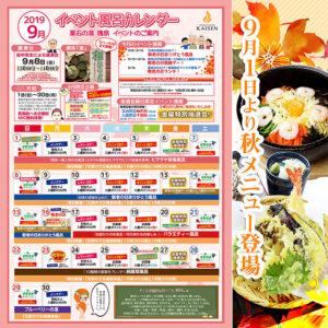 瑰泉2019年9月カレンダー