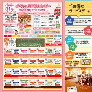 瑰泉2019年11月カレンダー