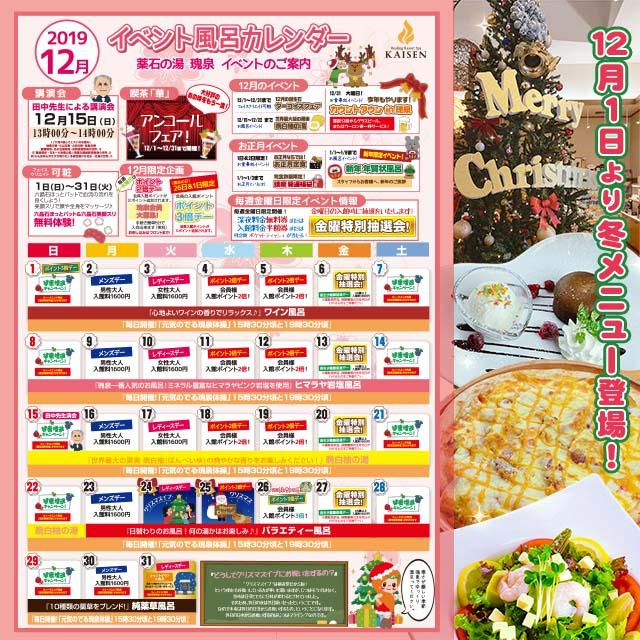 瑰泉2019年12月カレンダー