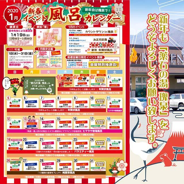 瑰泉2020年1月カレンダー