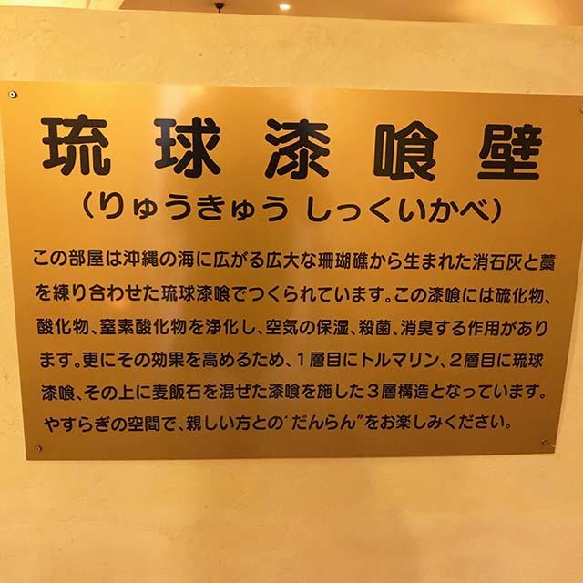 琉球漆喰の説明