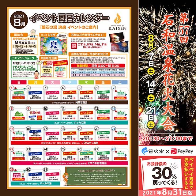 2108 瑰泉カレンダー